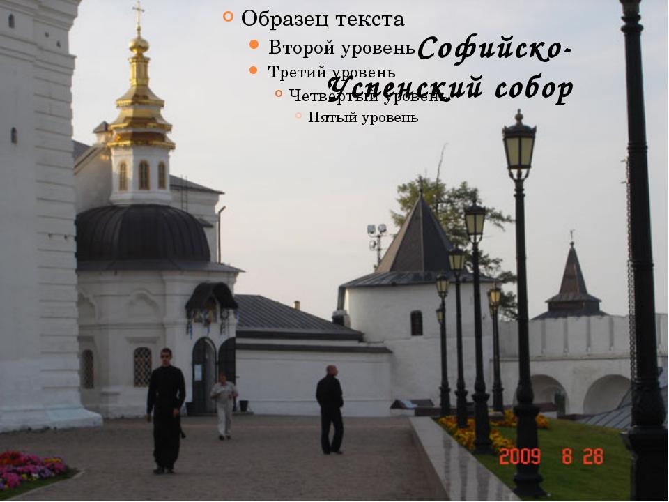 Софийско- Успенский собор