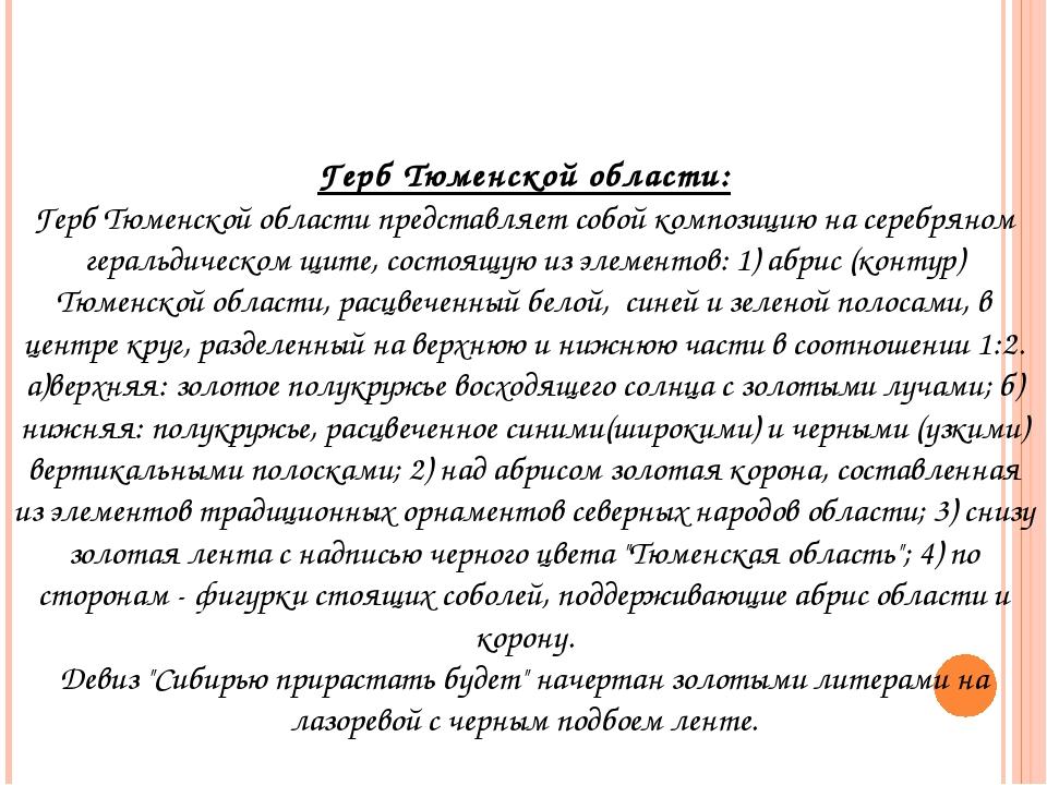 Герб Тюменской области: Герб Тюменской области представляет собой композицию...