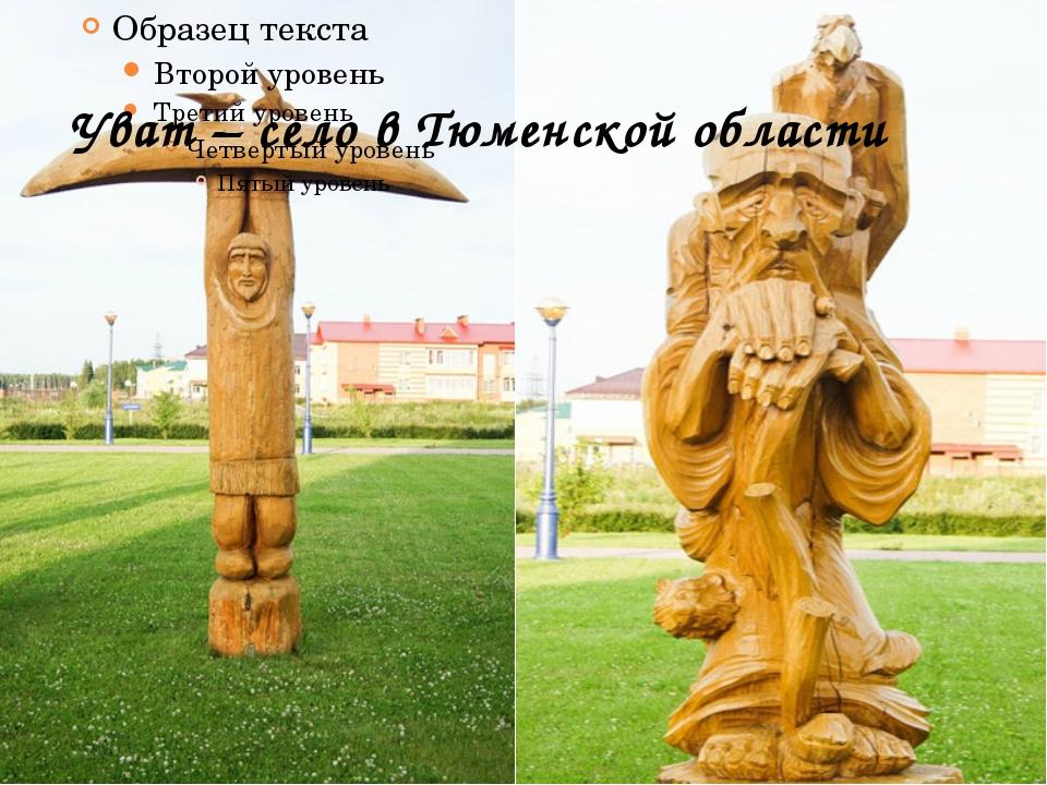 Уват – село в Тюменской области