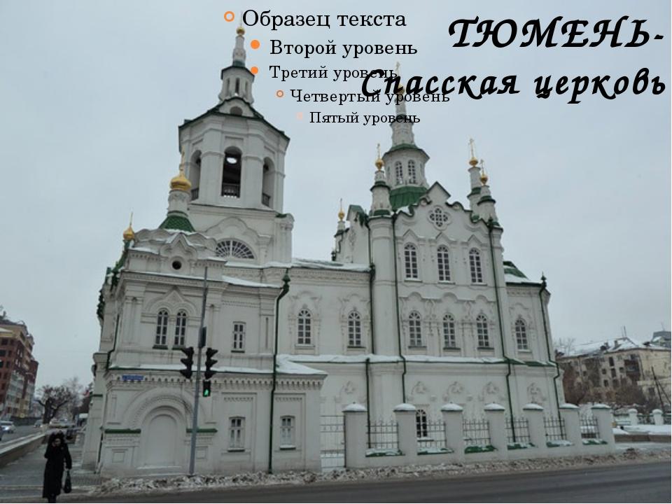 ТЮМЕНЬ- Спасская церковь