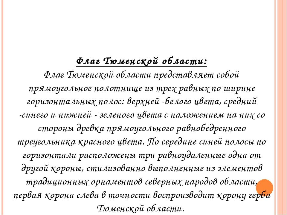 Флаг Тюменской области: Флаг Тюменской области представляет собой прямоугольн...