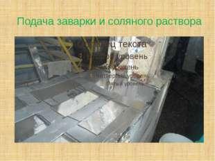 Подача заварки и соляного раствора