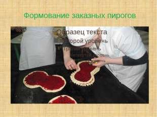 Формование заказных пирогов