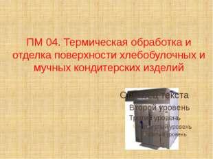 ПМ 04. Термическая обработка и отделка поверхности хлебобулочных и мучных кон