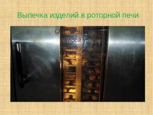 Выпечка изделий в роторной печи