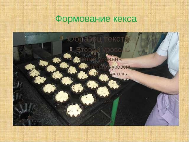 Формование кекса