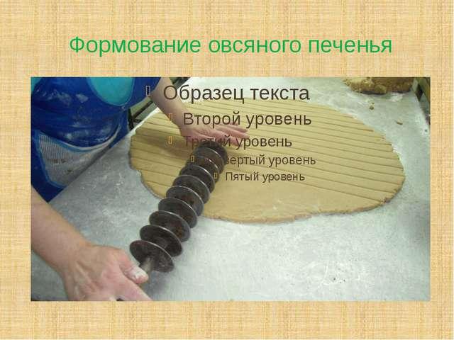 Формование овсяного печенья