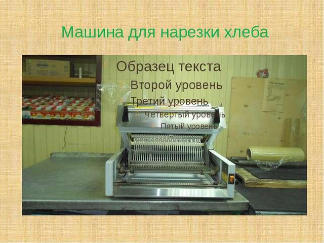 Машина для нарезки хлеба