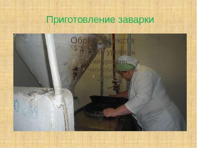 Приготовление заварки