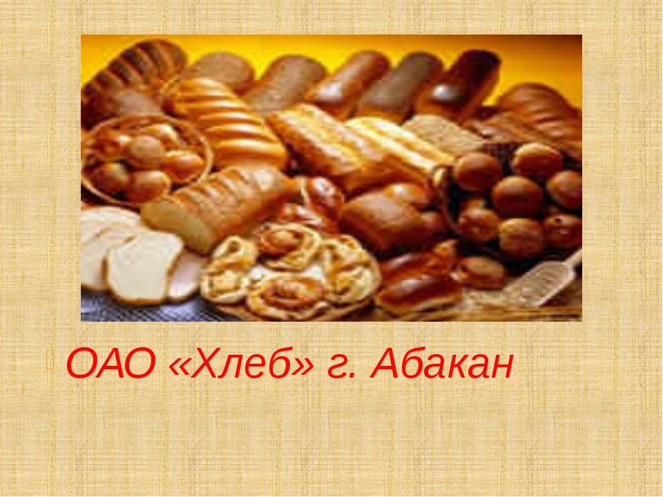 ОАО «Хлеб» г. Абакан