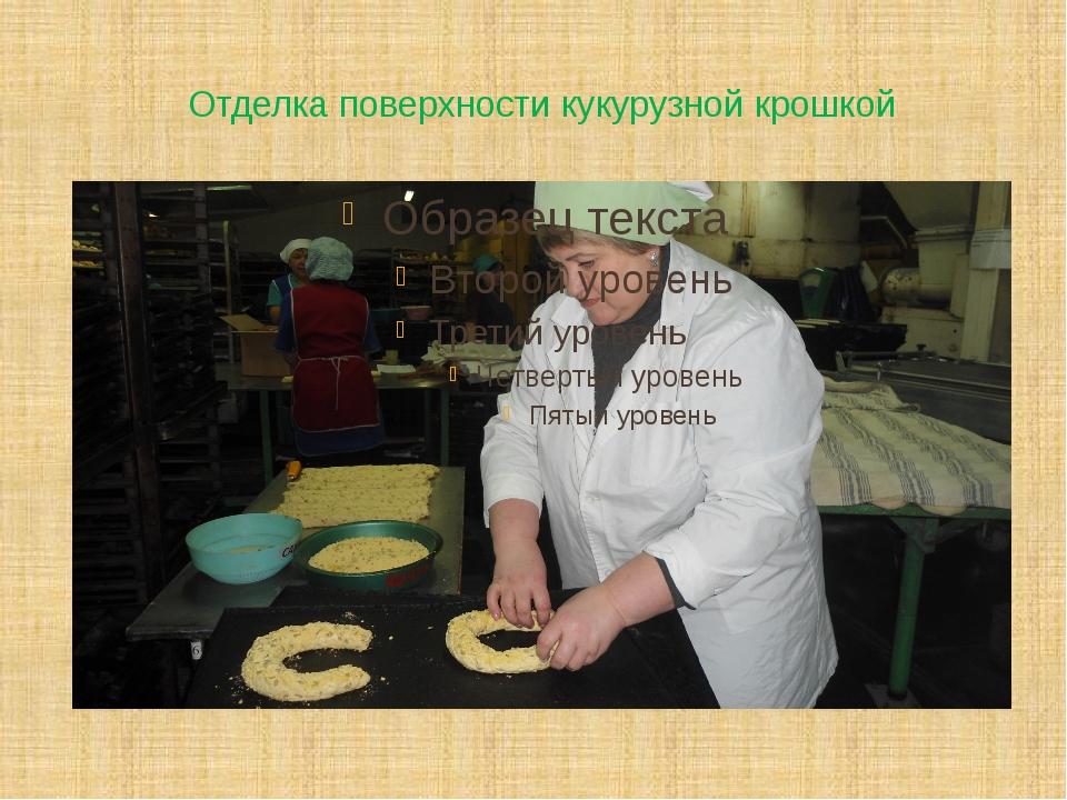 Отделка поверхности кукурузной крошкой