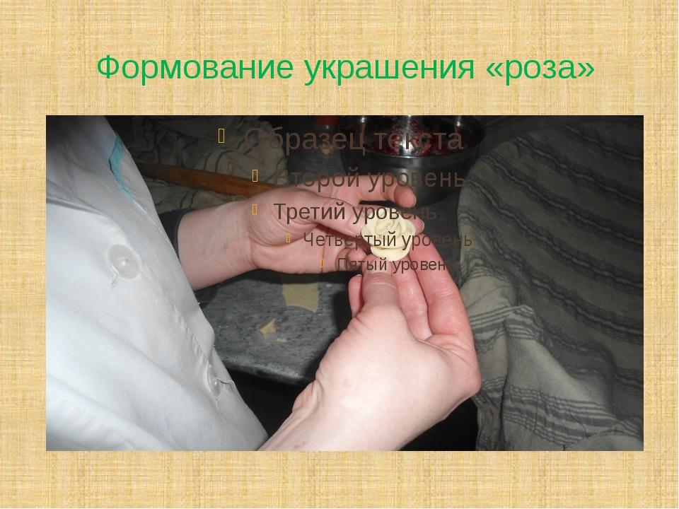 Формование украшения «роза»