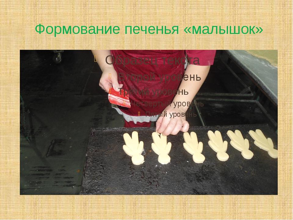 Формование печенья «малышок»