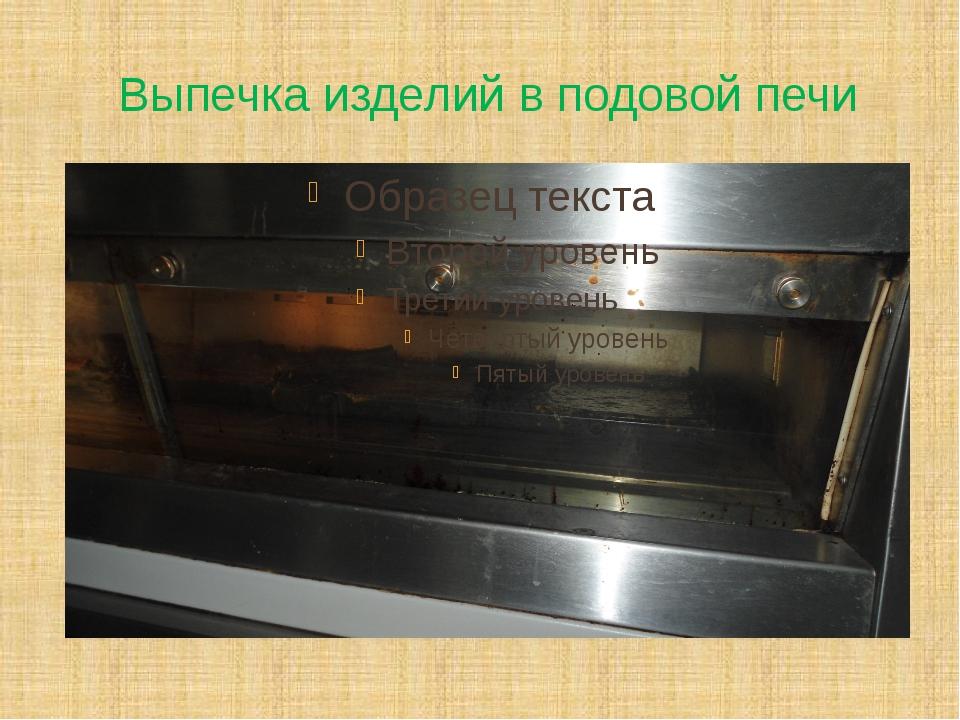 Выпечка изделий в подовой печи