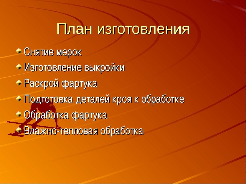 План изготовления Снятие мерок Изготовление выкройки Раскрой фартука Подготов...