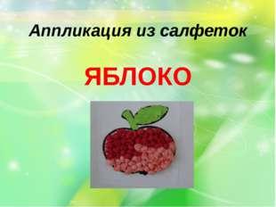 Аппликация из салфеток ЯБЛОКО