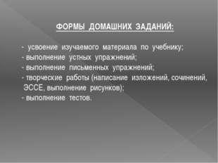 ФОРМЫ ДОМАШНИХ ЗАДАНИЙ: - усвоение изучаемого материала по учебнику; - выполн