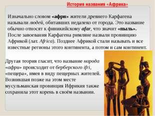 История названия «Африка» Изначально словом «афри» жители древнего Карфагена