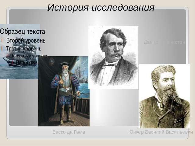История исследования Юнкер Василий Васильевич Васко да Гама Давид Ливингстон