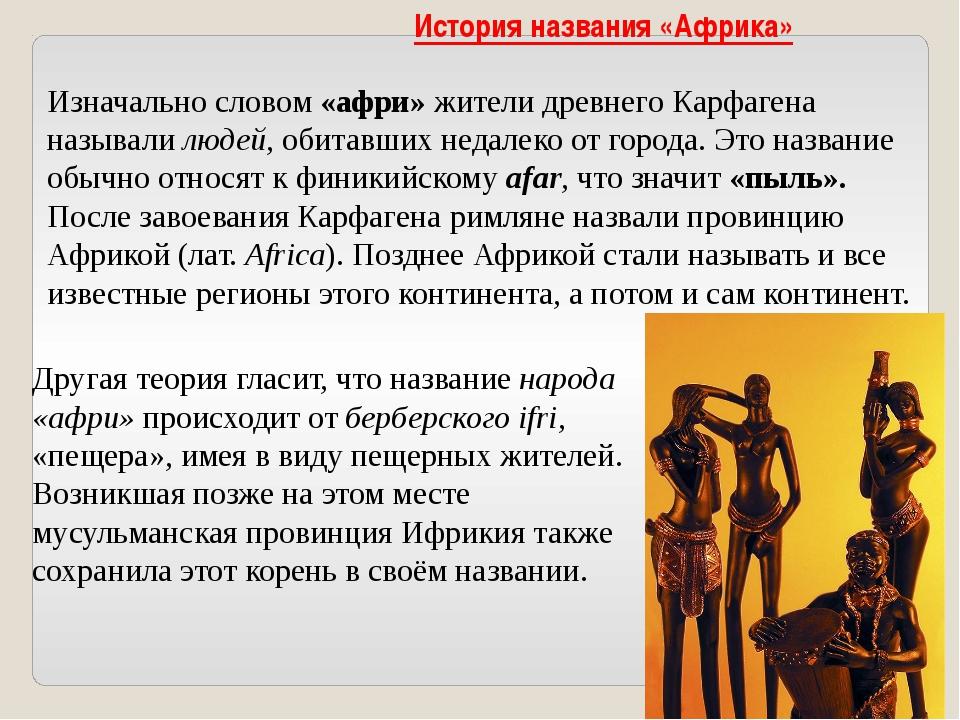 История названия «Африка» Изначально словом «афри» жители древнего Карфагена...