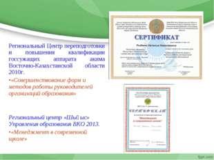 Региональный Центр переподготовки и повышения квалификации госсужащих аппарат