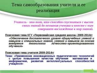 Поисковая тема КГУ «Первомайская средняя школа» 2009-2014гг «Обеспечение дост