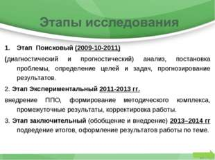 Этап Поисковый (2009-10-2011) (диагностический и прогностический) анализ, пос