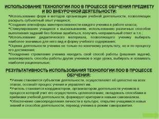 Использование форм и методов организации учебной деятельности, позволяющих ра