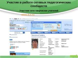 Участие в работе сетевых педагогических сообществ Участник сети творческих уч