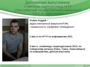 Достижения выпускников: Олимпиада первокурсников НГТУ (Новосибирский государс