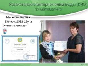 Казахстанские интернет олимпиады (КИО) по математике Мусанова Карина 6 класс,
