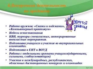4.Внеурочная деятельность по предмету Работа кружков: «Сказки и подсказки», «