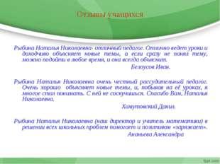 Отзывы учащихся Рыбина Наталья Николаевна- отличный педагог. Отлично ведет ур