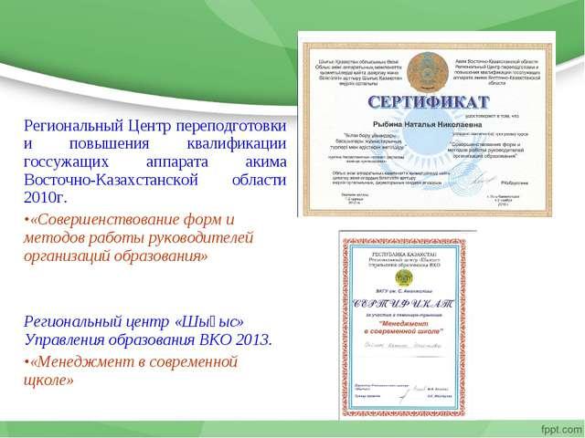 Региональный Центр переподготовки и повышения квалификации госсужащих аппарат...