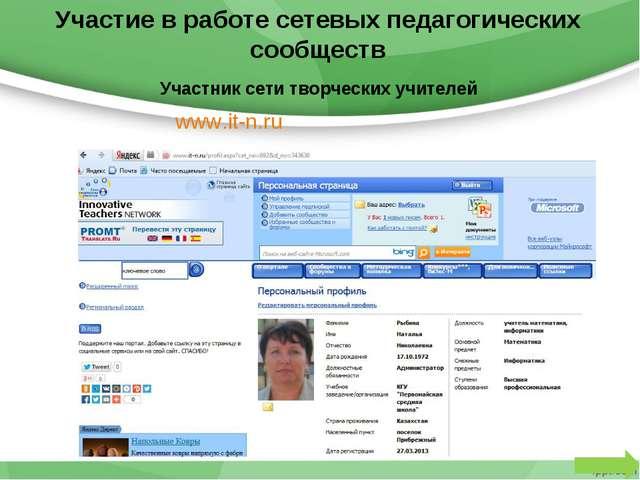 Участие в работе сетевых педагогических сообществ Участник сети творческих уч...