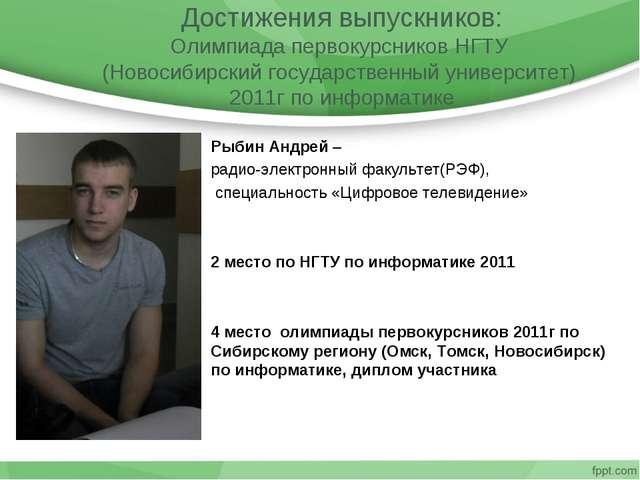 Достижения выпускников: Олимпиада первокурсников НГТУ (Новосибирский государс...