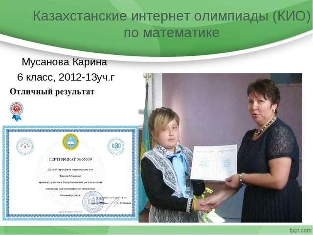 Казахстанские интернет олимпиады (КИО) по математике Мусанова Карина 6 класс,...