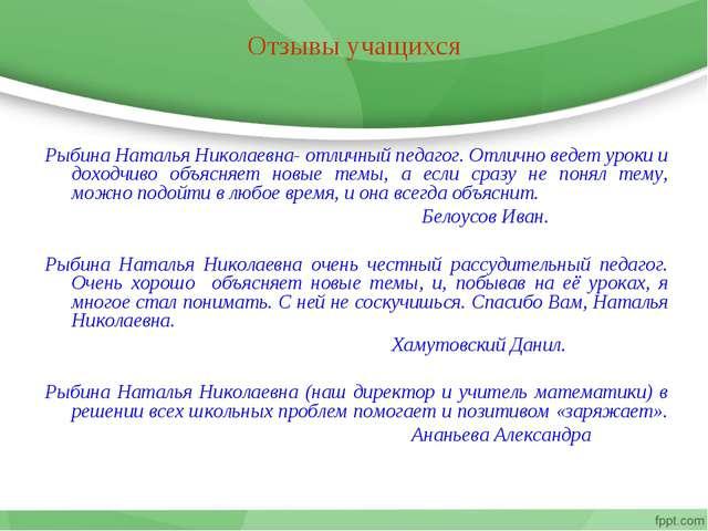 Отзывы учащихся Рыбина Наталья Николаевна- отличный педагог. Отлично ведет ур...