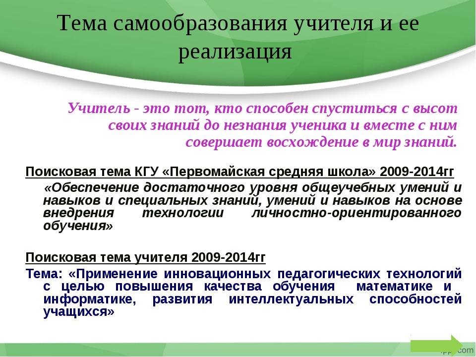 Поисковая тема КГУ «Первомайская средняя школа» 2009-2014гг «Обеспечение дост...