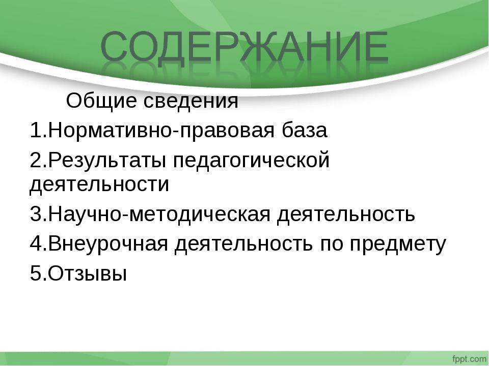 Общие сведения Нормативно-правовая база Результаты педагогической деятельнос...