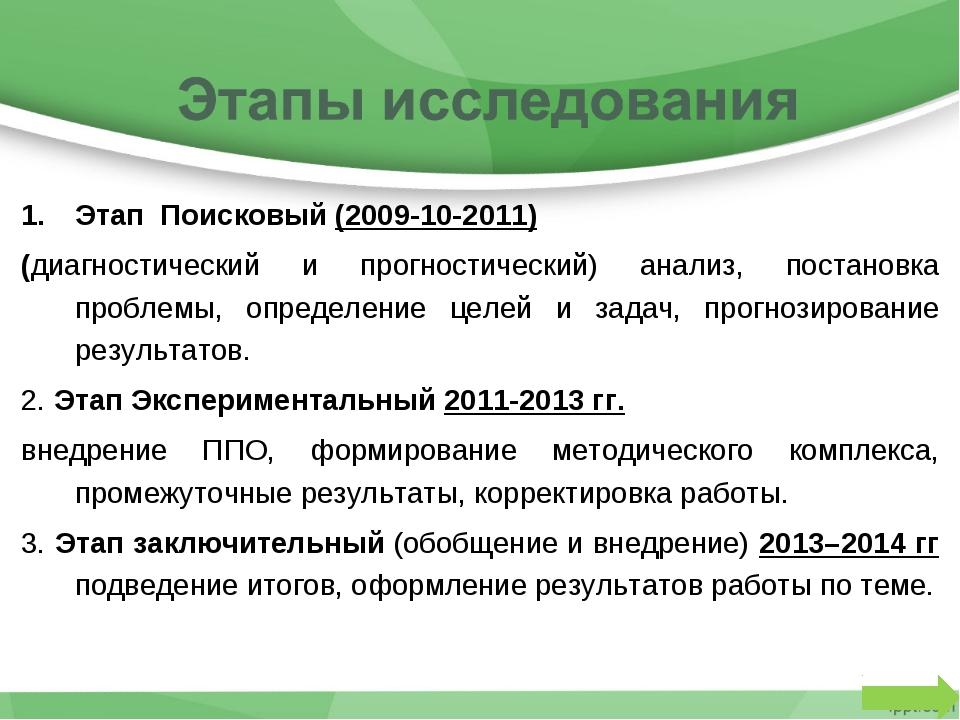 Этап Поисковый (2009-10-2011) (диагностический и прогностический) анализ, пос...