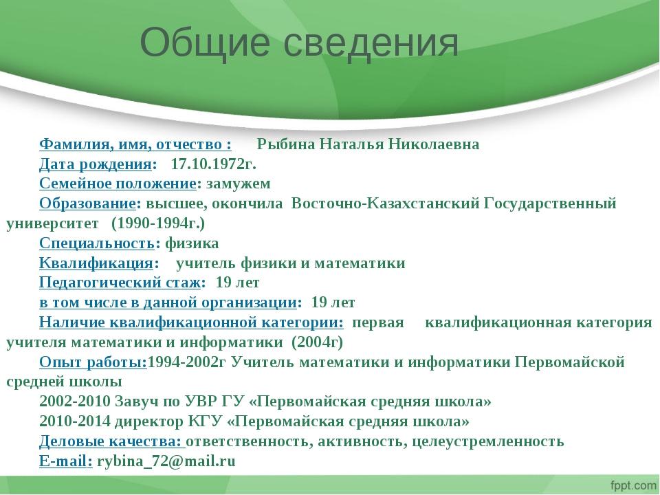 Фамилия, имя, отчество : Рыбина Наталья Николаевна Дата рождения: 17.10.1972г...