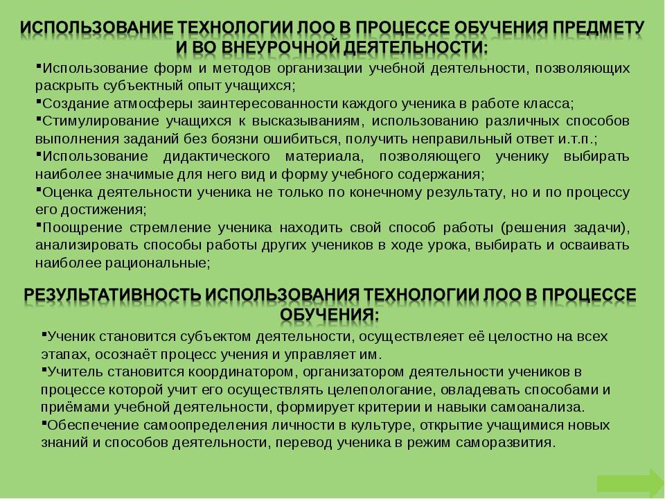Использование форм и методов организации учебной деятельности, позволяющих ра...