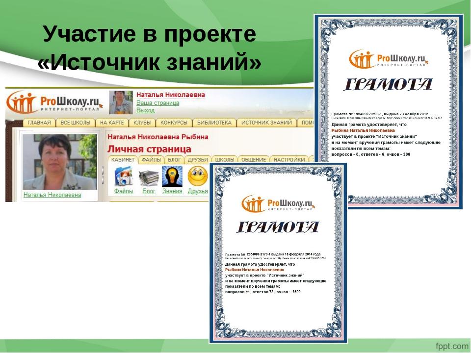 Участие в проекте «Источник знаний»