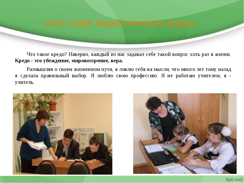 Эссе «Мое педагогическое кредо» Что такое кредо? Наверно, каждый из нас задав...