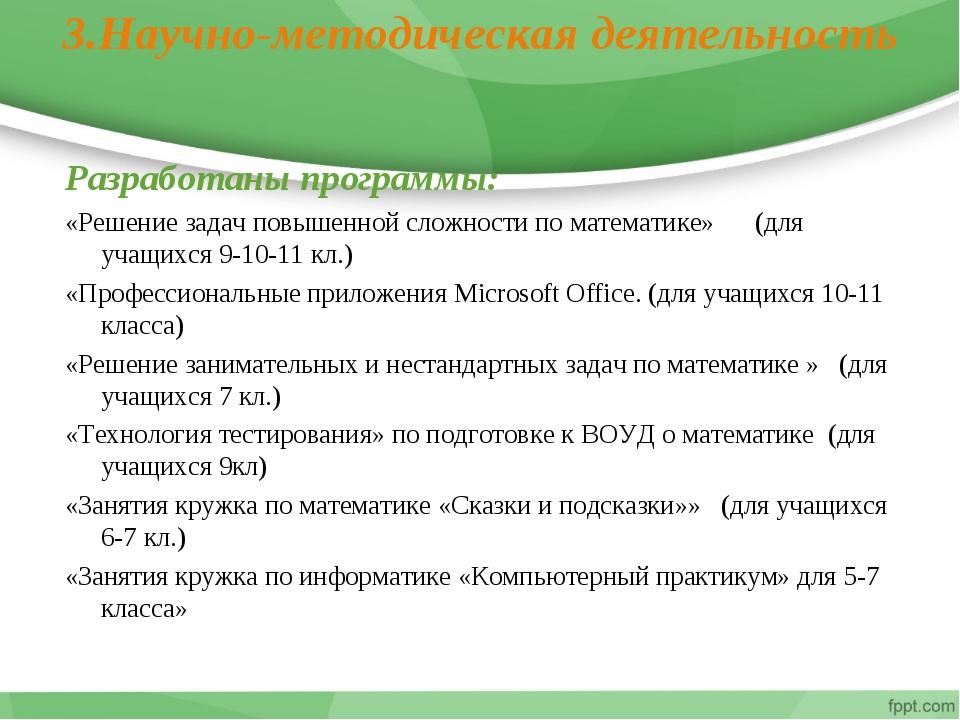 3.Научно-методическая деятельность Разработаны программы: «Решение задач повы...