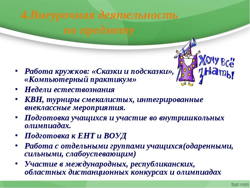 4.Внеурочная деятельность по предмету Работа кружков: «Сказки и подсказки», «...
