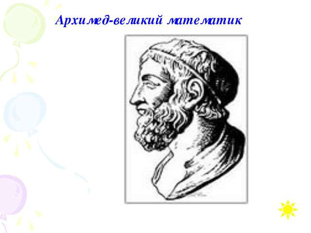 Архимед-великий математик