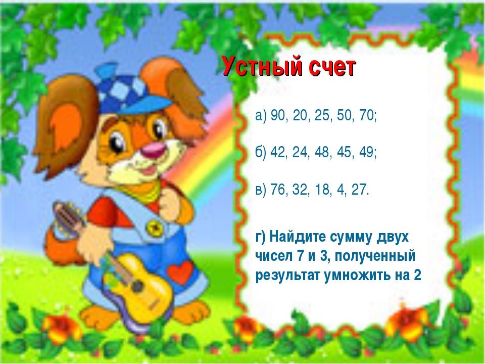 Устный счет а) 90, 20, 25, 50, 70; б) 42, 24, 48, 45, 49; в) 76, 32, 18, 4,...