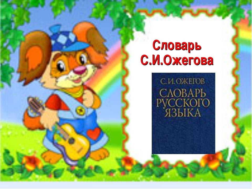 Словарь С.И.Ожегова